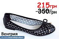 Балетки летние женские Венгрия черные удобные модель 2016.Экономия 135грн