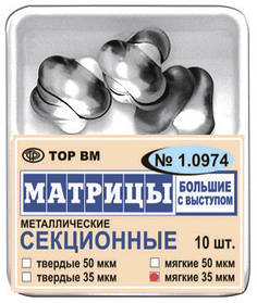 1.0974 Матриці контурні секційні металеві великі, 10 шт.