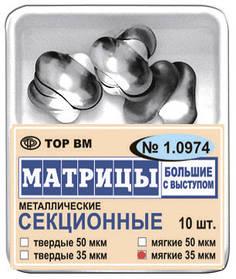 1.0974 Матрицы контурные секционные металлические большие, 10 шт.
