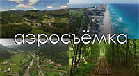 Аэросъемка в Харькове Аэросъемка с квадрокоптера Cъемка с воздуха