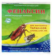Фенаксин для уничтожения тараканов, клопов, блох, мух 125 г