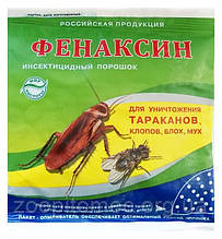Фенаксин для знищення тарганів, клопів, бліх, мух 125 г