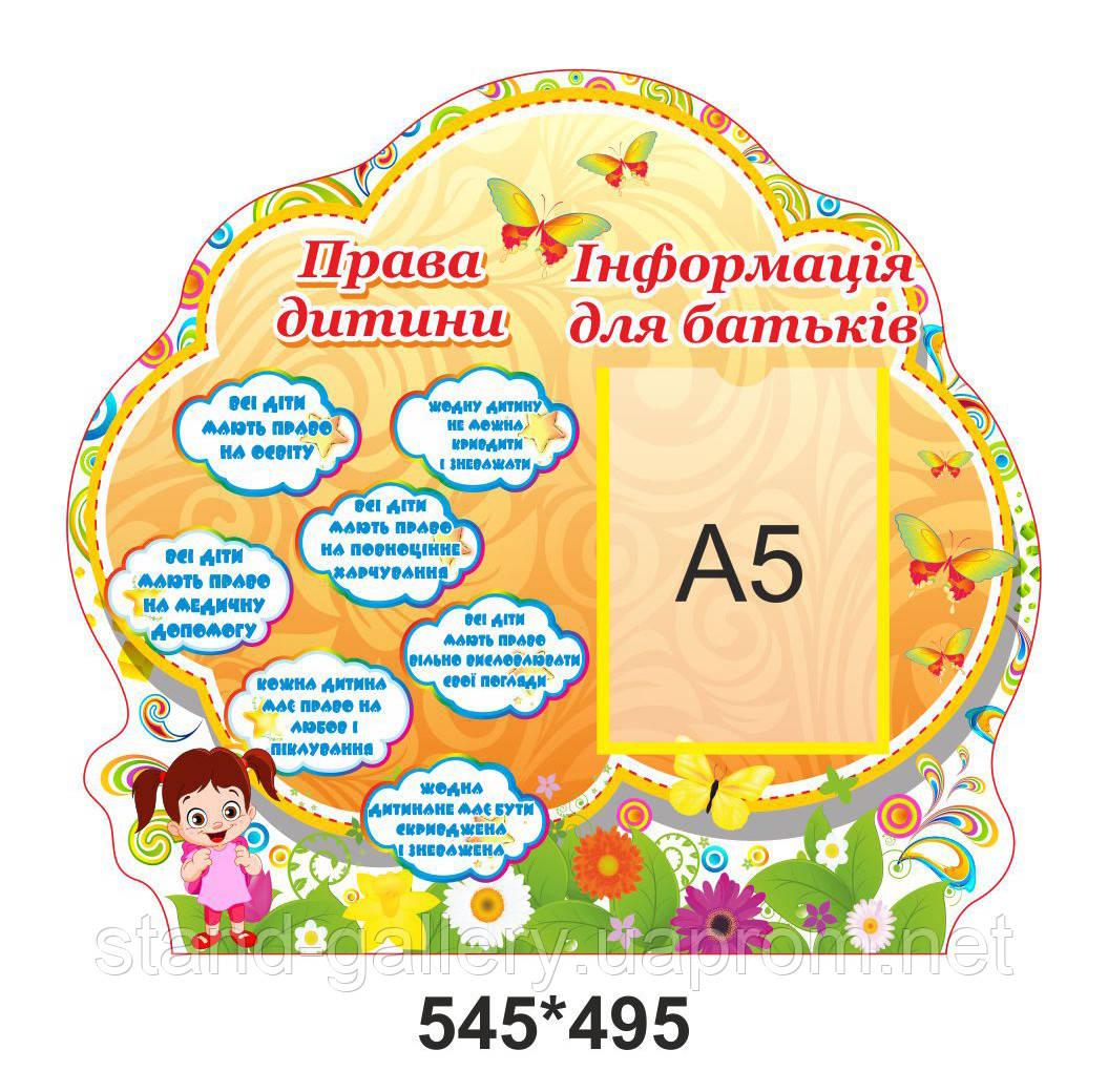 Настольный стенд для детского сада Права ребенка