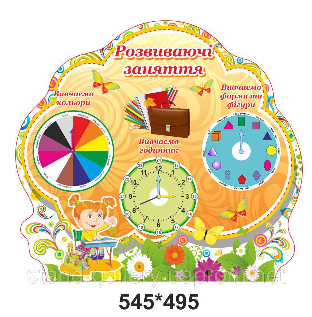 Развивающий стенд для детского сада
