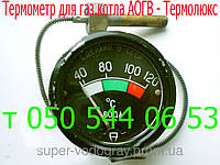 Термометр для газового котла АОГВ-Термолюкс (Таганрог)