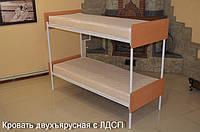 Кровать металлическая двухъярусная со спинками ЛДСП.