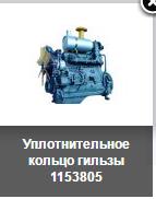 Уплотнительные О-кольца гильзы 1153804 и другие запчасти двигателя Deutz TD226B-6G