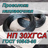 Проволока наплавочная НП30ХГСА 0,8-6,0мм