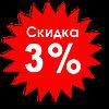 Выгодные покупки уикенда со скидкой 3%!
