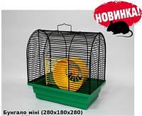 БУНГАЛО МИНИ клетка для грызунов цинк 280х180х280