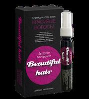 Спрей для восстановления и роста волос Beautiful hair