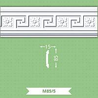 Стеновой плинтус Baraka Decor М85/5 (85*15) 2м