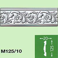Стеновой плинтус Baraka Decor М125/10 (125*20) 2м