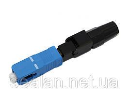 Коннектор оптический SC/UPC для быстрого монтажа