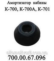 Подушка кабины трактора К-700 (700.00.67.096)