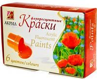 Акриловые краски  6 цв.*20мл. флуоресцентные NEW!