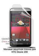 Матовая защитная пленка для HTC Desire 200