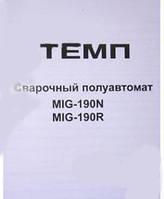 Полуавтомат сварочный Темп MIG-190N