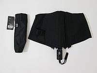 Мужской зонт супер легкий полный автомат Серебряный дождь