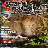 Зерновая смесь Смерть Грызунам 150гр(зеленная)
