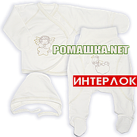 Костюмчик (комплект) на выписку р. 62 для новорожденного демисезонный ткань ИНТЕРЛОК 100% хлопок  3191 Бежевый