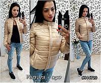 Куртка №050 ВП