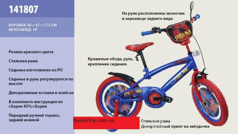 """Детский Велосипед """"Spider-Mant"""" 2-х колесный 18"""" колеса 141807"""
