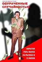 Одураченные случайностью: скрытая роль Шанса на Рынках и в Жизни. 4-е изд., стер. Николас Талеб