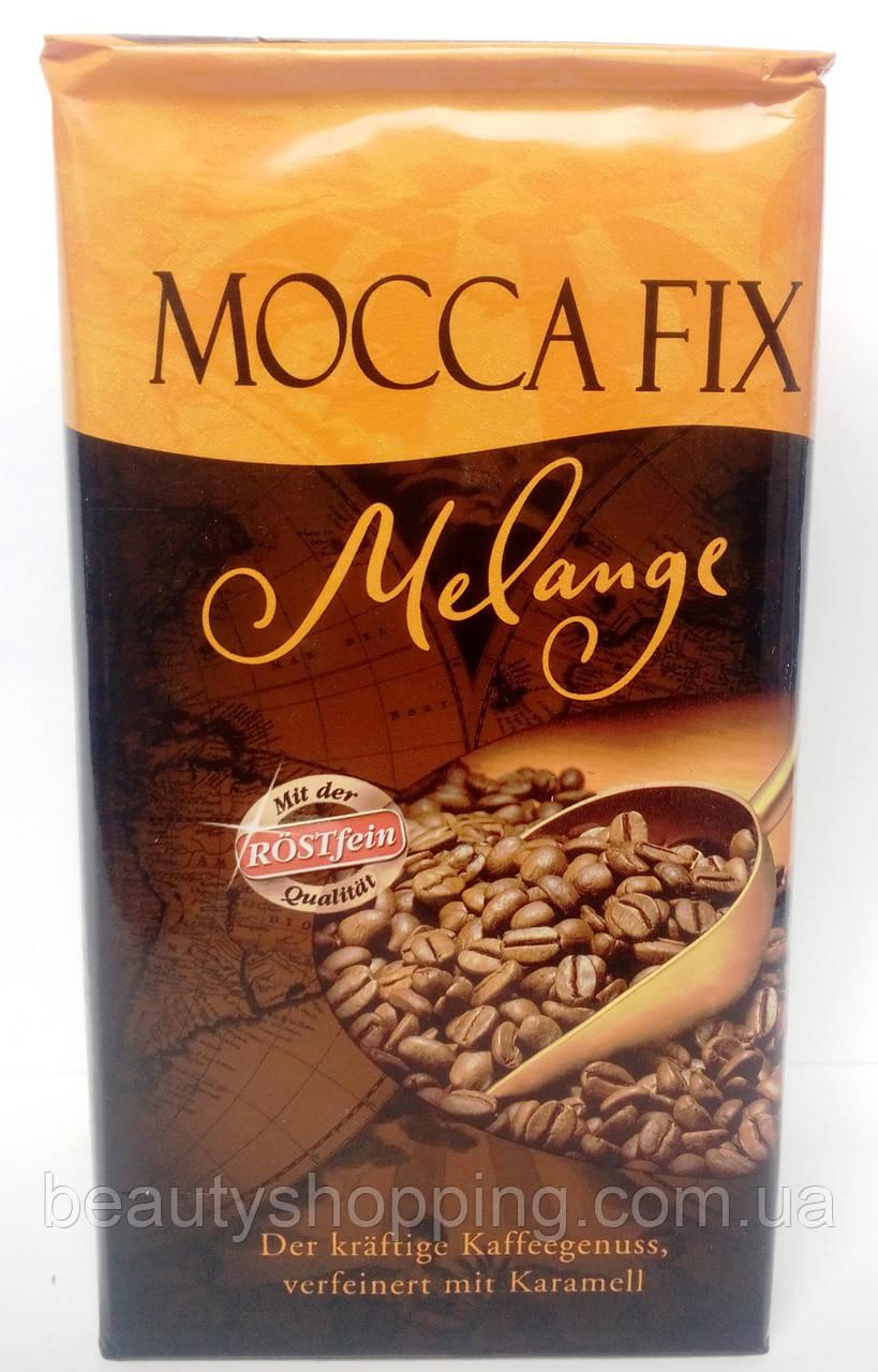 Mocca Fix Melange кофе молотый 500 гр Германия