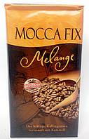 Mocca Fix Melange кофе молотый 500 гр Германия, фото 1
