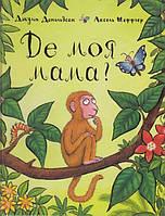 Дитяча книга  Джулія Дональдсон: Де моя мама?