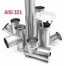 Дымоходы из нержавеющей стали AISI 321