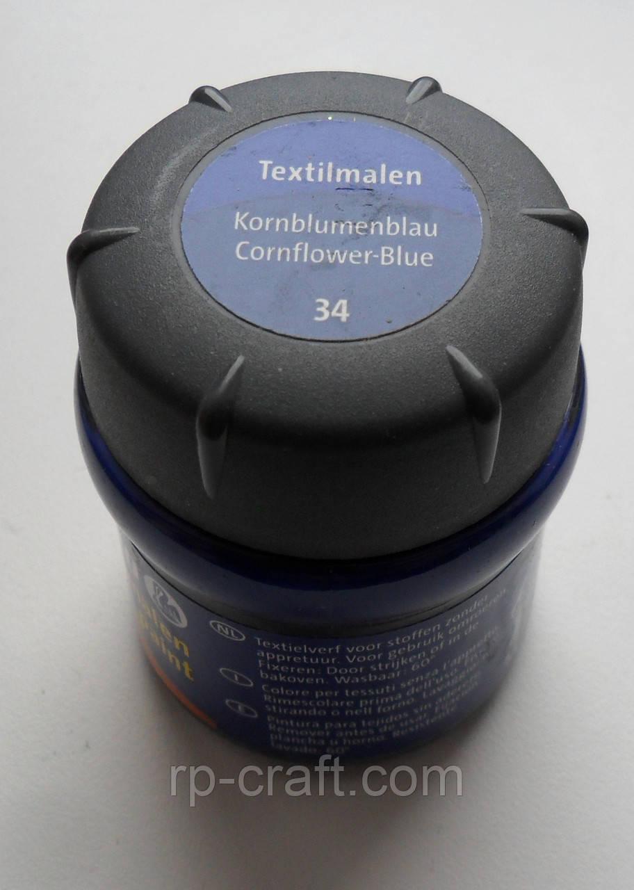 Краска для рисования на ткани, PELIKAN . № 34