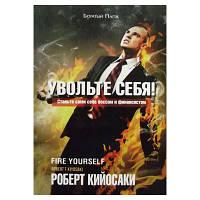 Роберт Кийосаки - Увольте себя! Станьте самим себе боссом и финансистом