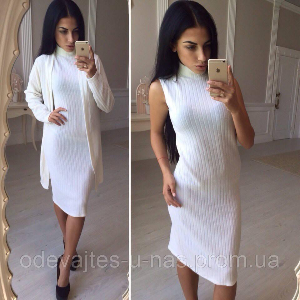 ec8eab450f4 Женский костюм кардиган и платье водолазка без рукавов вязка белый 1702 1  ВТ