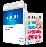 Таблетки Аллена Карра + его книга в подарок! Как бросить курить