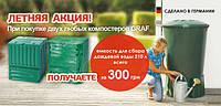 Акция на компостеры Graf