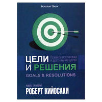 Роберт Кийосаки - Цели и решения