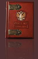 """Книга """"Россия. Великая судьба"""""""