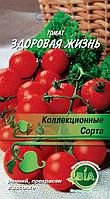 Томат Здоровая Жизнь (0,3 г) ВИА (в упаковке 20 шт.)