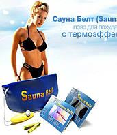 Пояс для похудения Сауна Белт Термопояс Sauna Belt