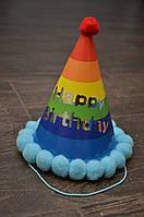 """Праздничный колпак """"Happy Birthday!"""", с голубыми меховыми шариками, высота 16 см"""