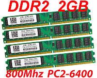 Kingston DDR2 2Gb 6400 800Мгц AMD 2G (чипы Micron/Qimonda)