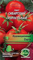Томат Сибирский скороспелый (0,3 г.) Семена ВИА (в упаковке 20 шт.) годен до 21 года