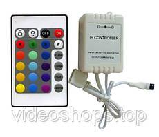 Контроллер для RGB ленты с пультом (инф/красн)