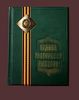 """Книга """"Ордена Российской империи"""""""