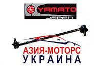 Стойка стабилизатора переднего YAMATO BYD F-0 (БИД Ф-0) 10159424-00-YAM