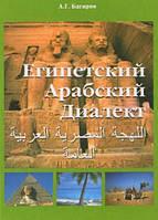 Багиров А. Г. Египетский арабский диалект