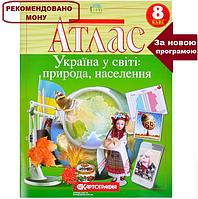Атлас, 8 клас - Україна у світі: природа і населення