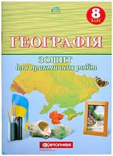 Зошит для практичних робіт Географія, 8 клас /Картографія